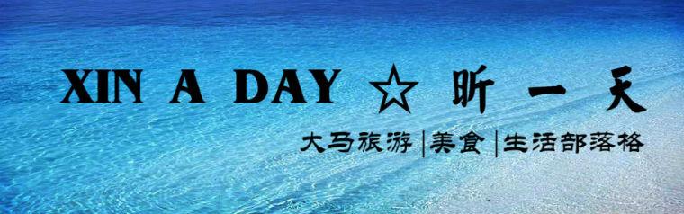 XinADay FB.jpg