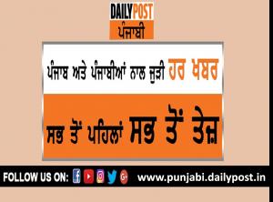 Latest Punjabi news portals.png
