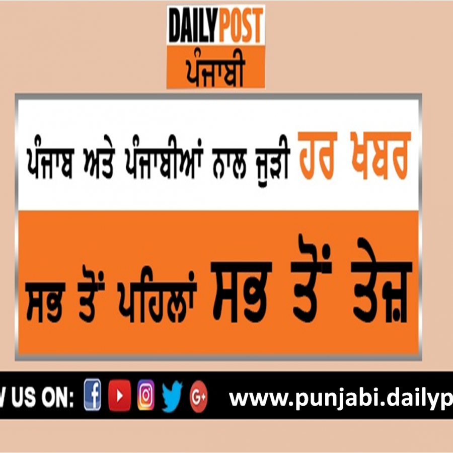 Latest Punjabi news portals.png